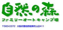 $軽キャンパーファンに捧ぐ 軽キャン◎得情報-自然の森ファミリーオートキャンプ場ロゴ