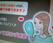 美容順子の美容日記-20120713225923.jpg