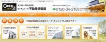 $東大阪市 不動産情報館のブログ-非公開物件サイト