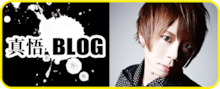 GOTCHAROCKA 真悟 オフィシャルブログ
