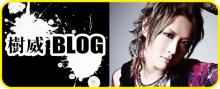 GOTCHAROCKA 樹威 オフィシャルブログ