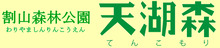 $軽キャンパーファンに捧ぐ 軽キャン◎得情報-天湖森ロゴ