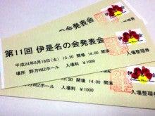 遥香の近況日記-発表会のチケット