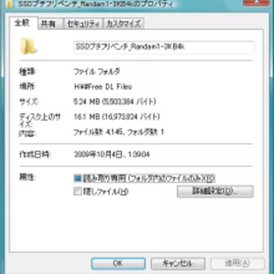 【USBメモリー】 最適なアロケーションユニットサイズ 【SSD&HDD】の記事に添付されている画像
