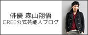 俳優 森山翔悟のブログ-バナー1