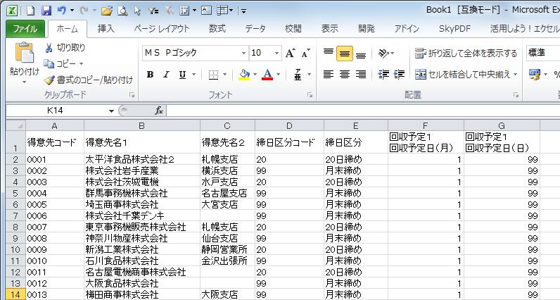 依田会計IT室長によるOBC奉行活用術-回収予定一覧