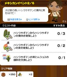へたれちゃんの罰ゲームライフ-サボテンクエスト2