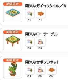 へたれちゃんの罰ゲームライフ-期間限定レシピ2