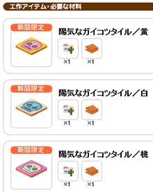 へたれちゃんの罰ゲームライフ-期間限定レシピ1