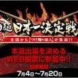 大つけ麺博 2012
