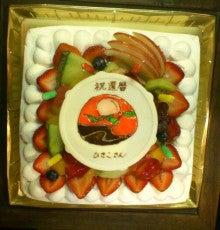 上沼緋佐子のお便り-還暦ケーキ