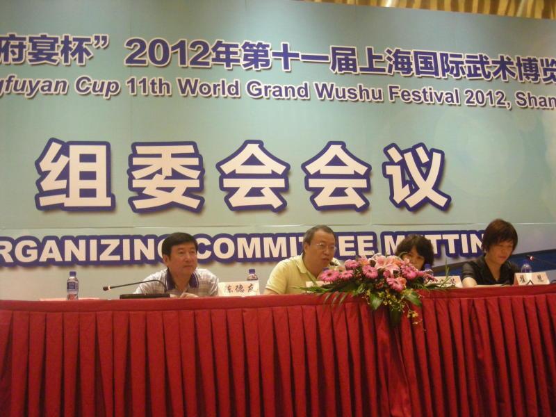 2012年上海国際武術博覧会2