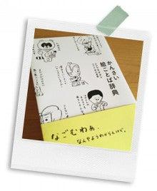 コトリさんの小さな帽子-kansai_01