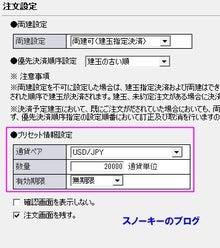 スノーキーのブログ-SBI FXトレード使い方2