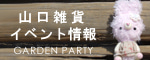 $+ Arietta +-山口雑貨イベント情報
