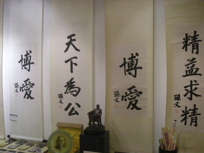 孫中山故居記念館6