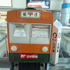 品川駅構内にて☆の画像