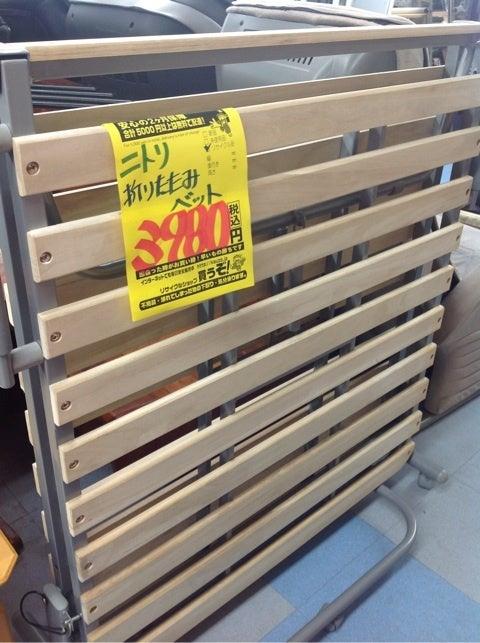 ニトリ〉折りたたみベット ¥3980☆ | 100%高価買取 リサイクル