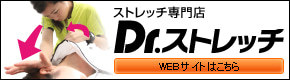 Dr.ストレッチ 町田店ブログ