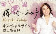 藤堂和子オフィシャルサイトへ