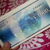 1000円分☆の画像