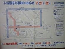 内山家具 スタッフブログ-20120719koutuu