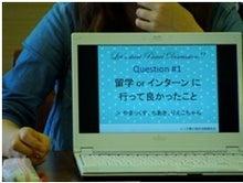 $アイセック名古屋市立大学委員会のブログ-Lっ子報告会2