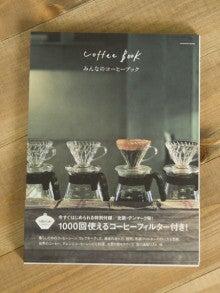 $あおぞら魔女-みんなのコーヒーブック