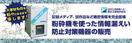 さんらいとの冒険(晃立工業オフィシャルブログ)-イプロス