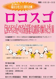 新ひだか桜ロコモコ 公式ブログ-ロコスゴ ポスター