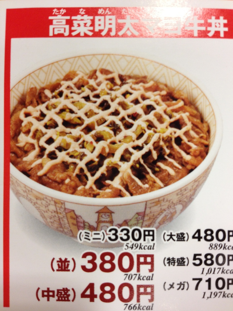 丼 高菜 牛 明太 マヨ