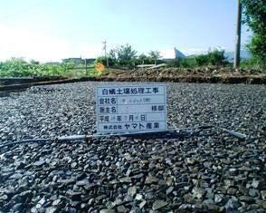 徳島県で家を建てるならサーロジック-土壌処理