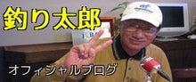 $最北の釣り人・釣り太郎こと坂田義人オフィシャルブログ