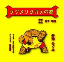 丸山ケヅメ所長のブログ-ケヅメリクガメの歌CD