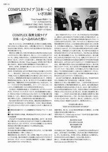 七つの海をバタフライ -吉川晃司--七つの海をバタフライ zine4
