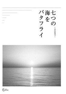 七つの海をバタフライ -吉川晃司--七つの海をバタフライ zine1