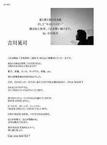 七つの海をバタフライ -吉川晃司--七つの海をバタフライ zine2
