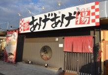 福山市神辺町串揚げ居酒屋『あげあげ』自分で揚げれて、食べ放題もやってます。-あげあげ 外観 店外