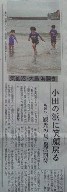 $Going my way  ~大島→江ノ島泳断チャレンジ~
