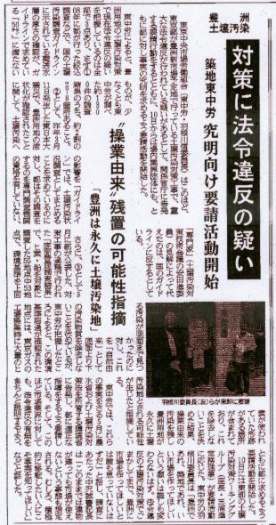 Like a rolling bean (new) 出来事録-120712日刊食料新聞記事拡大