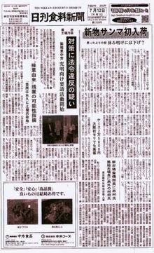 $Like a rolling bean (new) 出来事録-120712日刊食料新聞
