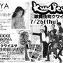 7/26歌舞伎町クワ…