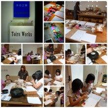 $宮城の癒シスト Meg の店 Toiro Works 公式Blog