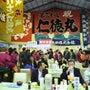 網走感動朝市2012