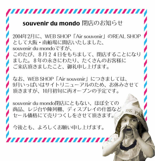 $フランス雑貨店 souvenir du mondo BLOG