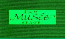 $ミュゼステージのブログ