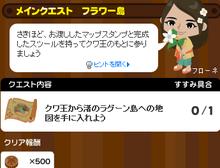 へたれちゃんの罰ゲームライフ-メインクエスト フラワー島5