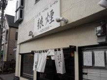 $狭山毒蛇拉麺団