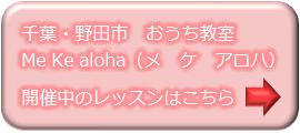 おうち教室&資格取得スクール Me ke aloha