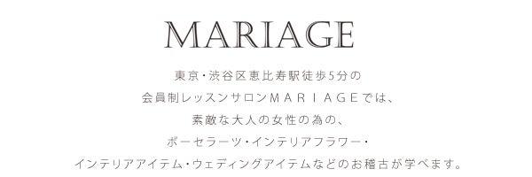 $東京・恵比寿のポーセラーツサロンMARIAGE(マリアージュ)